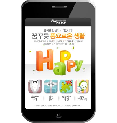 MOBILE - 시안번호 1334741547
