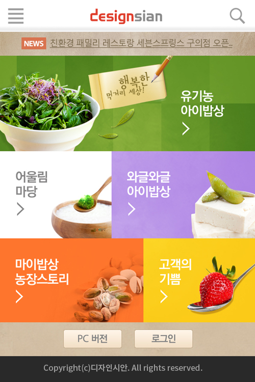 MOBILE - 시안번호 14221594