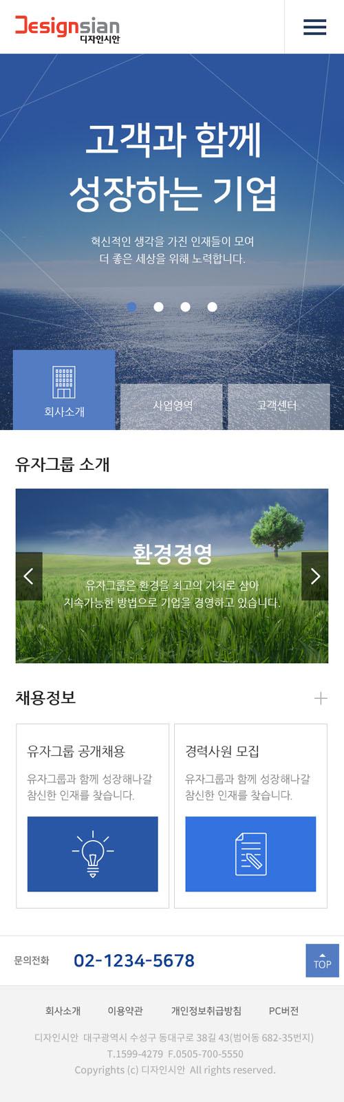 MOBILE - 시안번호 20368102