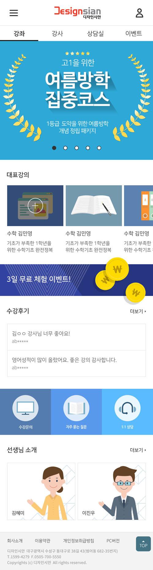 MOBILE - 시안번호 20368116