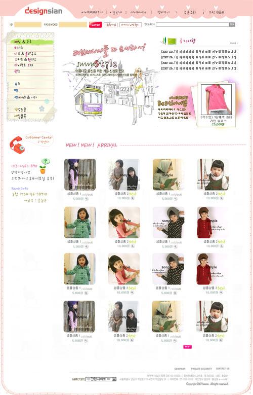 SHOPPING - 시안번호 2108