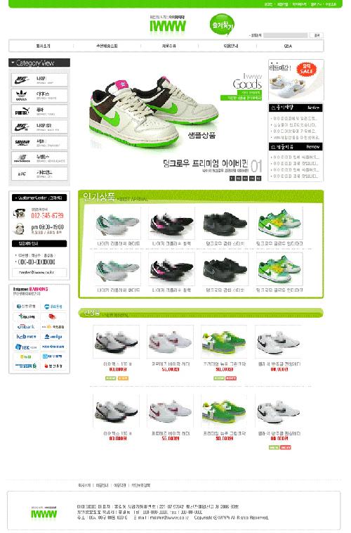 SHOPPING - 시안번호 4102